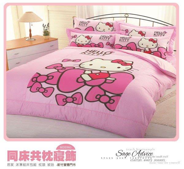 §同床共枕§  HelloKitty 100%精梳純棉  單人3.5x6.2尺 床罩兩用被套四件組-隱藏版 蝴蝶結 粉