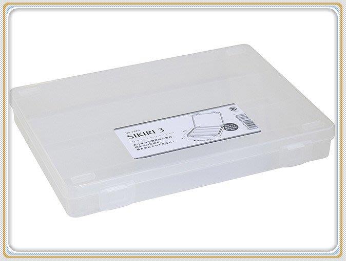 303生活雜貨館 日本製  山田 YAMADA 1419 SIKIRI 3號收納盒