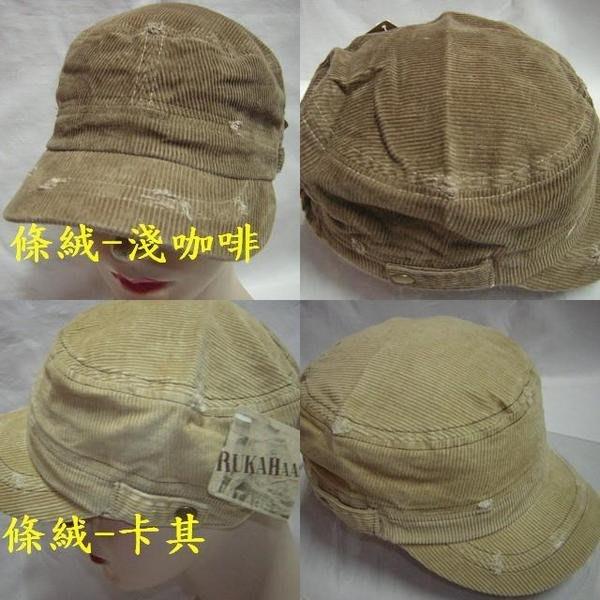 //阿寄帽舖//條絨時尚軍帽 休閒帽 !! (男女可載!!)