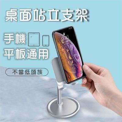 桌面站立手機支架 平板支架 手機架【C1068】