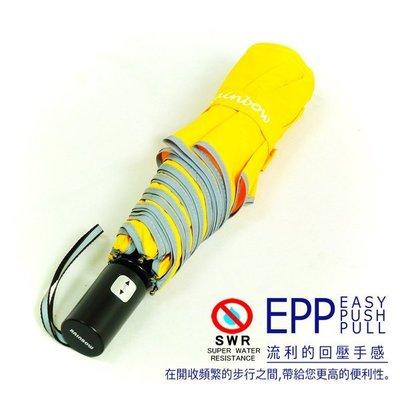 【輕~易收】RB-SWR-EPP 撥水超好收 Automatic機能 (黃) /洋傘雨傘抗UV傘折疊傘自動傘防風傘防潑水