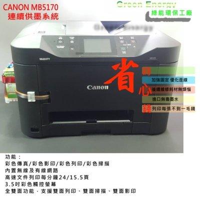【綠能】Canon MB5170傳真事務機+連續供墨 (全雙面功能-傳真+影印+掃描+列印+Wi-Fi+LAN)