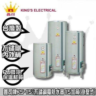 【陽光廚藝】 鑫司~ 標準型 KS-15S ( 15加侖壁掛式) 儲熱式電熱水器 特價:5400元W5