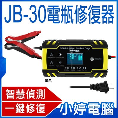 【小婷電腦*汽車精品】全新 JB-30 支援AGM/GEL電瓶修復器 智慧輸出 液晶顯示 觸控按鍵 安全防護 靜音風扇