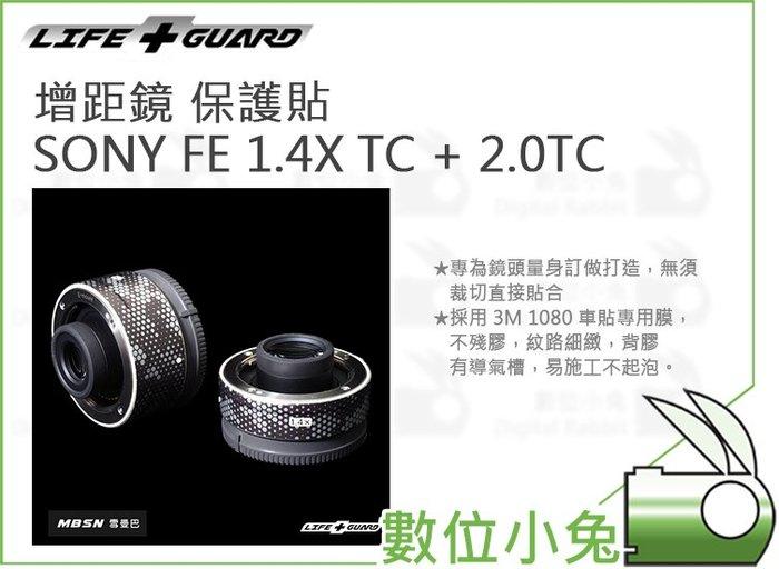 數位小兔【LIFE+GUARD SONY FE 1.4X TC + 2.0TC 增距鏡 保護貼】包膜 公司貨 單眼