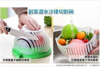 【NF157沙拉神器】生菜沙拉 帶蓋水果蔬沙拉切割碗 大號鏤空瀝水沙拉碗圓形切沙拉碗