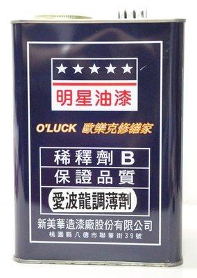 【歐樂克修繕家】明星 愛波龍調薄劑 環氧樹脂調薄劑 鋅粉漆調薄劑 稀釋劑