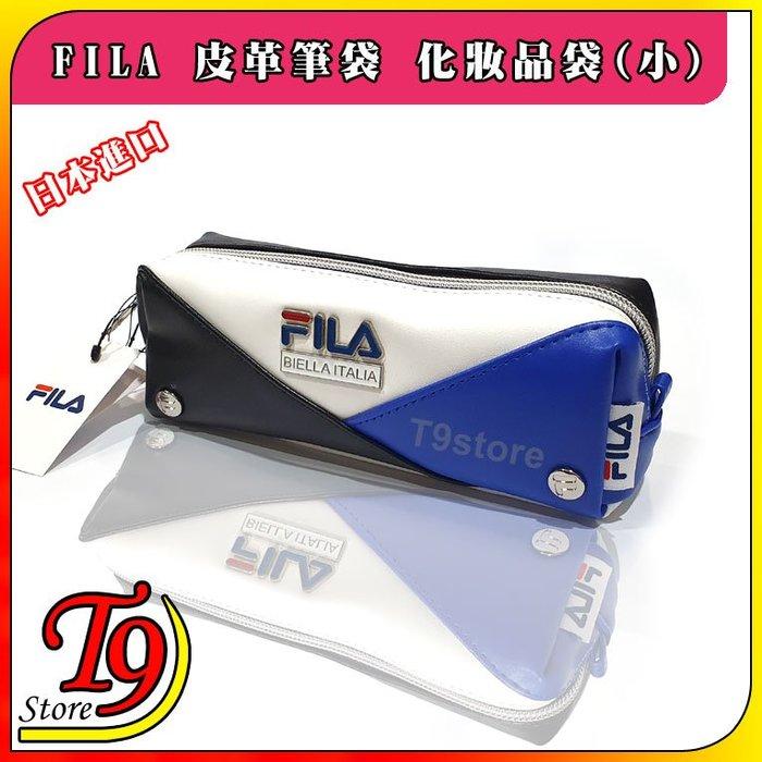 【T9store】日本進口 FILA 皮革筆袋 化妝品袋 (小) (藍色)