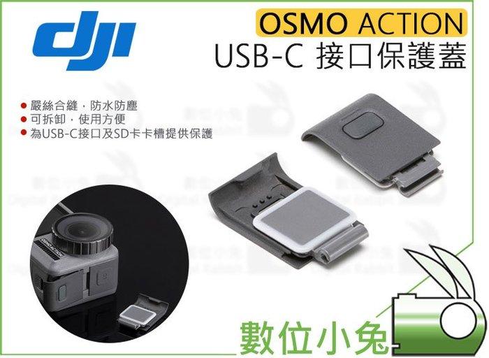 數位小兔【大疆 DJI Osmo Action USB-C 接口保護蓋 part5】運動 攝影機 公司貨 防塵 防水