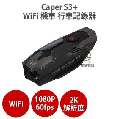 Caper S3+【送32G】  WiFi 2K TS碼流 機車 行車紀錄器 記錄器 防水Sony Starvis