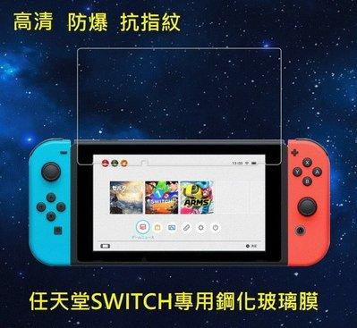 任天堂 SWITCH 專用 鋼化玻璃膜 任天堂 Switch 玻璃保護貼 [Apple小鋪]