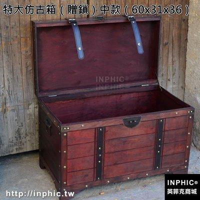 INPHIC-70cm特大復古箱子創意大碼實木木箱茶几帶鎖收納箱道具裝飾箱訂做-特大仿古箱(贈鎖)中款(60x31x36)_S2787C
