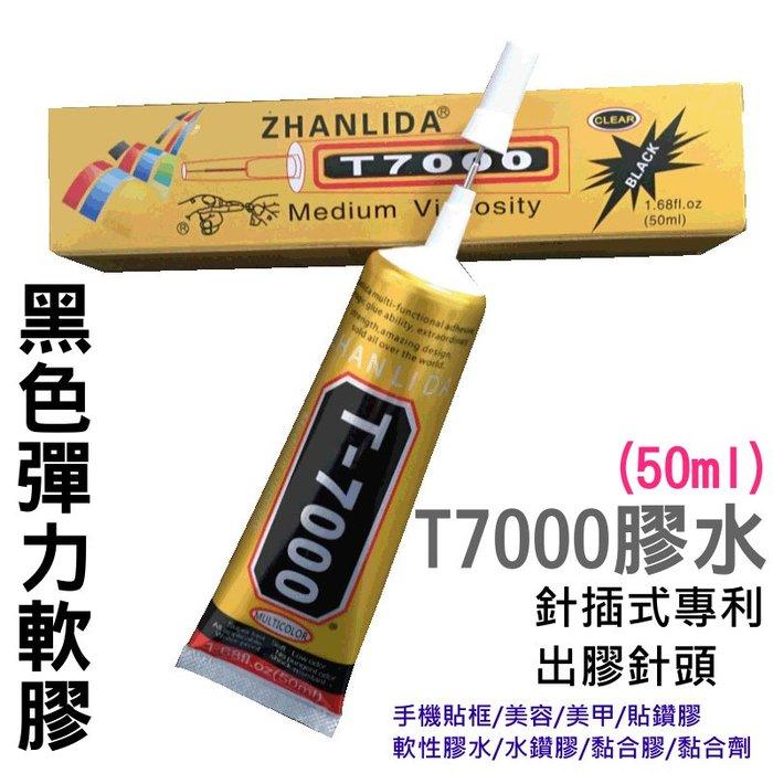 🔥淘趣購T7000膠水(50ml)💎黑色膠 手機貼框 美容 美甲 貼鑽膠 軟性膠水 水鑽膠 黏合膠 黏合劑