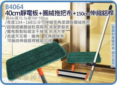 =海神坊=B4064 40cm靜電板+...