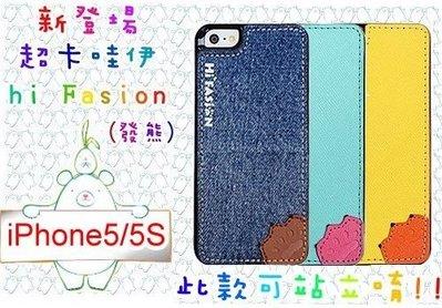 出清 安心亞 發熊 Hi Fasion iPhone 5 5S Hi-Five 可站立 魔換背貼 保護殼 現貨