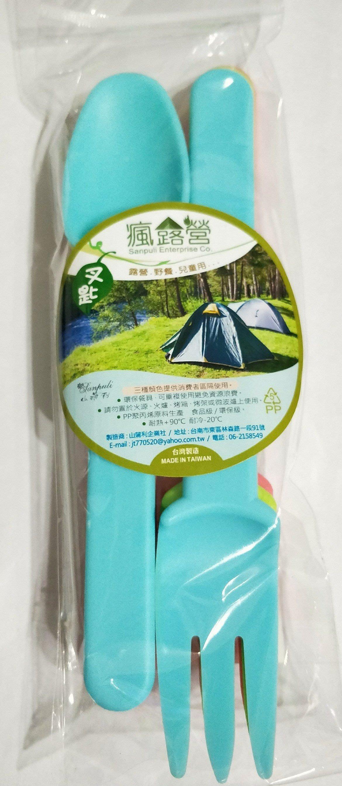 台灣製。環保野餐/露營叉匙(3組入/裝)