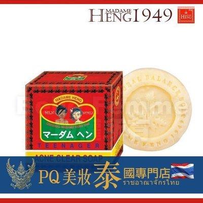 泰國 興太太 Madame Heng 草本深層控油潔膚皂 150g【V356886】PQ 美妝