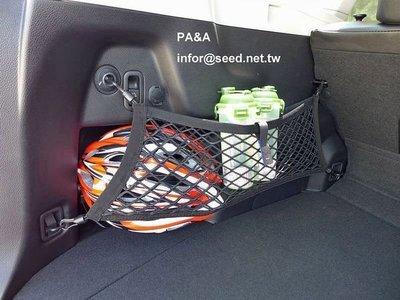 PA&A 多功能後行李廂 側邊固定網 直立式置物網 Subaru Forester MK4 SJ MK5 SK 專用