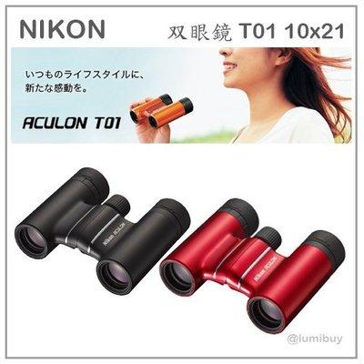 【現貨】日本直送 NIKON ACULON T01 10x21 10倍 21口徑 輕巧 雙筒 望遠鏡 旅遊 戶外 兩色