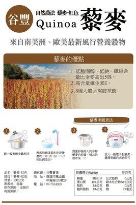 谷豐 自然農法紅藜麥(紅色) 500g/包【B54001】 (sgs農藥重金屬檢驗合格高品質穀物)(賣場也有黑藜,白藜)