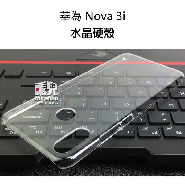 【飛兒】晶瑩剔透!華為 Nova 3i 手機保護殼 透明殼 水晶殼 硬殼 手機殼 保護殼 198