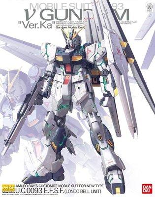 【鋼普拉】BANDAI 鋼彈 MG 1/100 RX-93 V GUNDAM Nu 鋼彈 Ver.ka 夏亞的逆襲