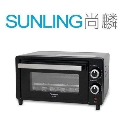 SUNLING尚麟 Panasonic國際牌 9L 電烤箱 NT-T59 新款 NT-H900 定時15分鐘 來電優惠