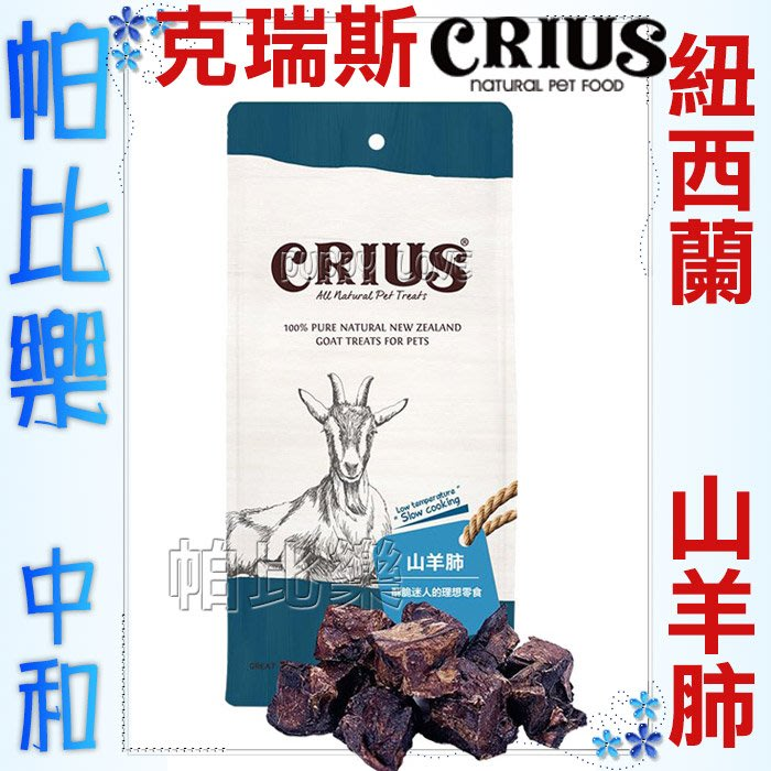 ◇帕比樂◇ CRIUS 克瑞斯100%天然紐西蘭點心【山羊肺60克】原廠包裝