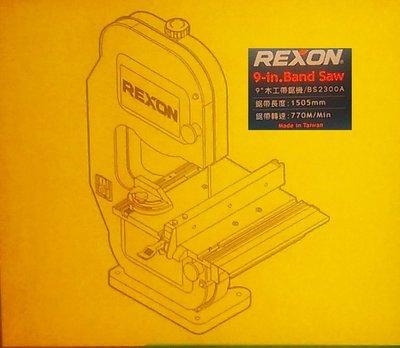 ㊣宇慶S舖㊣可刷卡分期2016最新 REXON力山 新型 BS2300A 桌上型 木工 帶鋸機 切割機 非舊型 BS10