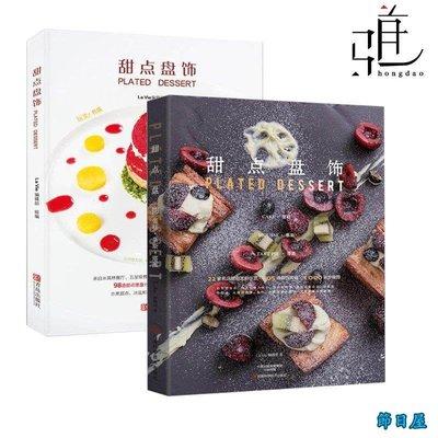 2本 甜點盤飾+甜點盤飾:蛋糕·慕斯·塔派 甜點餐盤裝飾擺盤造型花樣款式設計大全水果甜點冰品美食創意擺盤造型色彩搭配裝飾書籍