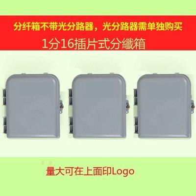 5Cgo~ ~Haohanxin1分16插片式光分箱16芯光分路箱光纖光纜分纖箱分光器 電信級損耗低分光均勻 含稅