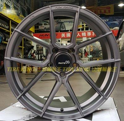整組再優惠 土城輪胎王 DG FG15 17吋旋壓鋁圈 輕量 平光灰 5/100 5/108 5/114.3 馬3 喜美