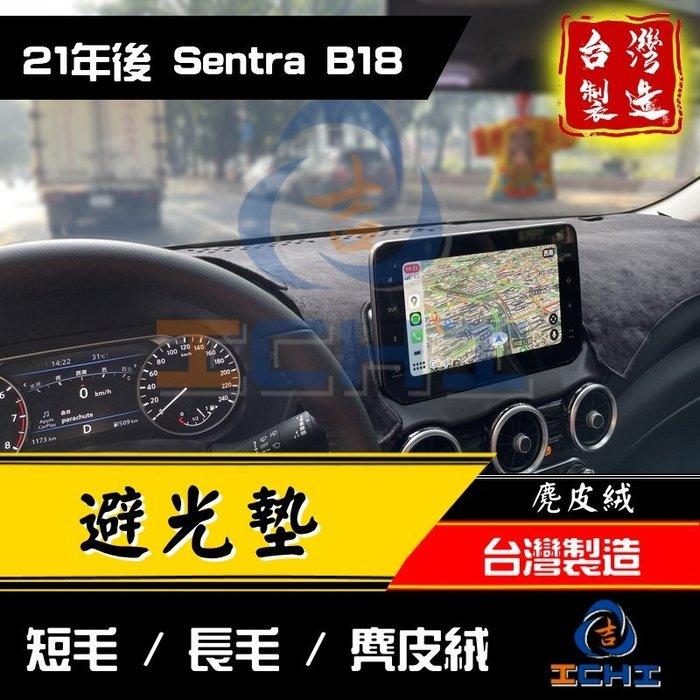 【麂皮絨】21年後 Sentra避光墊 B18 /台灣製 sentra避光墊 sentra 避光墊 b18避光墊