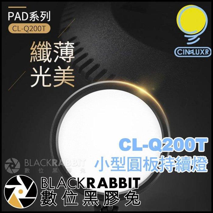 數位黑膠兔【 CINELUXR LED持續燈 CL-Q200T 小型圓板持續燈 】 補光燈 攝影燈 LED燈 相機 人像