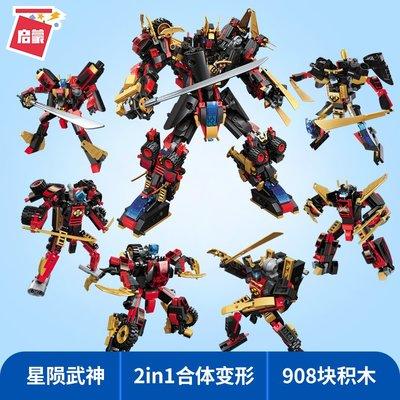 玩具小孩禮物啟蒙(ENLIGHTEN)男孩拼裝積木兼容樂高變形兒童玩具超集變系列星隕武神3105