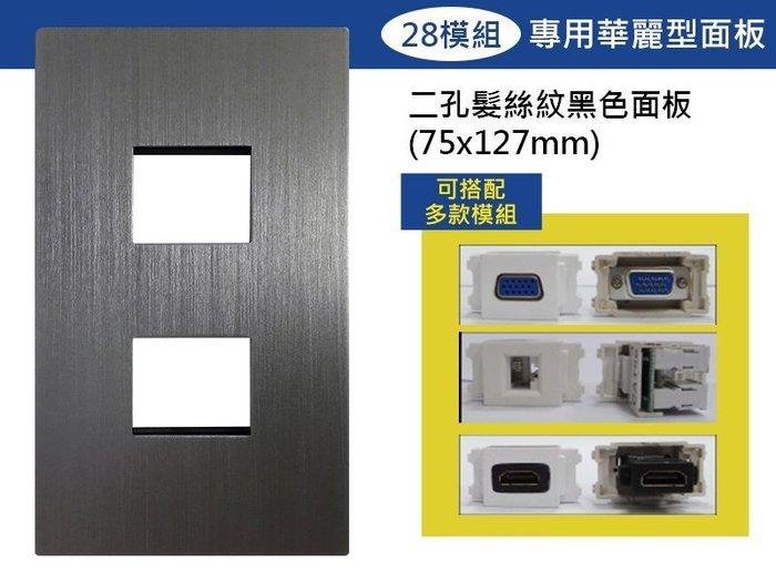 【易控王】二孔時尚髮絲紋面板+28模組/可放電源/VGA模組HDMI模組等各式訊號插座/設計師愛用款 (40-401K)