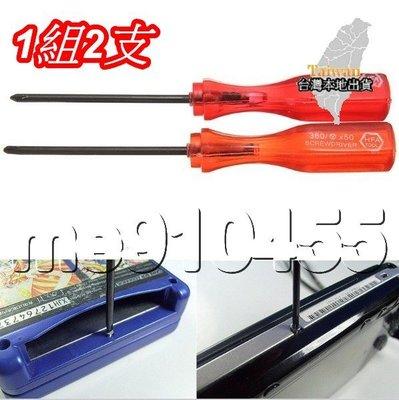 NDSL NDSI WII 3DS 3DS LL十字 Y字 螺絲起子 拆機 螺絲 起子 螺絲刀 DIY 拆機工具 有現貨
