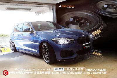 BMW 140i 安裝MATCH MW8 BMW-D超低音喇叭+PLUG&PLAY 1080 DSP擴大機 H1578