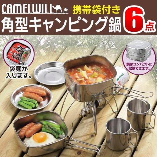 日本正品(預購) -  CamelWill 不鏽鋼便當盒6件超值組附袋 - 304 不銹鋼