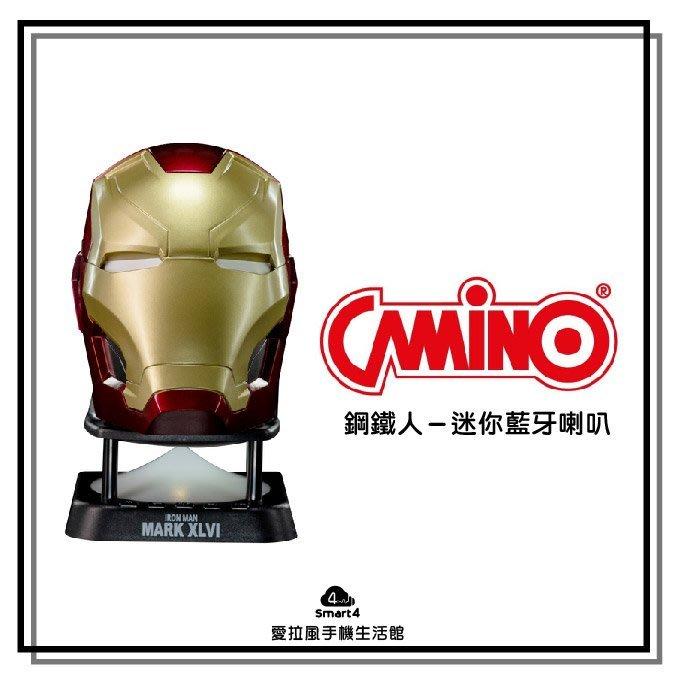 【愛拉風xCAMINO】鋼鐵人Mark46頭盔 迷你藍牙喇叭 藍牙可串聯  MARVEL 漫威英雄 藍牙音響 另有蜘蛛人