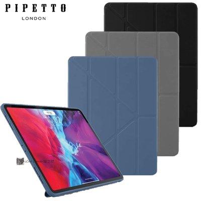 英國 Pipetto 2020 2018 iPad Pro 12.9 吋 TPU多角度多功能Origami保護套 喵之隅
