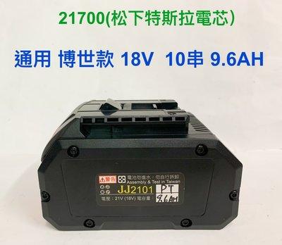 全新 台灣製造 21700松下特斯拉電芯 通用 BOSCH 博世 18V 9.6AH /10串鋰電池/BAT609