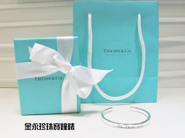 金永珍珠寶鐘錶*Tiffany&Co Tiffany 經典1837窄版手環 BASIC CUFF 細版 限量 禮物*