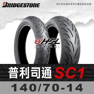 HSL台中新昇輪 普利司通 SC1 SC 140/70-14  拆胎機+氮氣充填+輪胎平衡 XMAX 適用