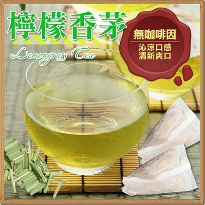檸檬香茅花茶包 1包(20入) 天然花草茶 草本茶 單方花茶 無咖啡因 天然健康 【全健健康生活館】