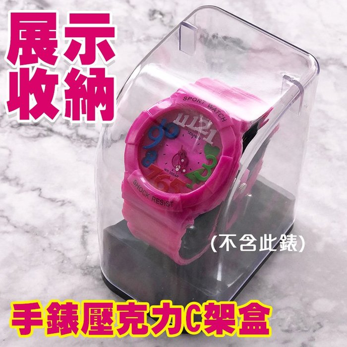 錶盒 手錶展示盒 壓克力盒 娃娃機盒 展示架 C架盒 01款 ☆匠子工坊☆【UZ0201】顏色隨機