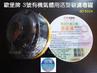 【元山五金】高級防毒口罩 O.PO 歐堡牌 專業用 3號濾罐 有機氣體用 活型碳濾毒罐 台灣製