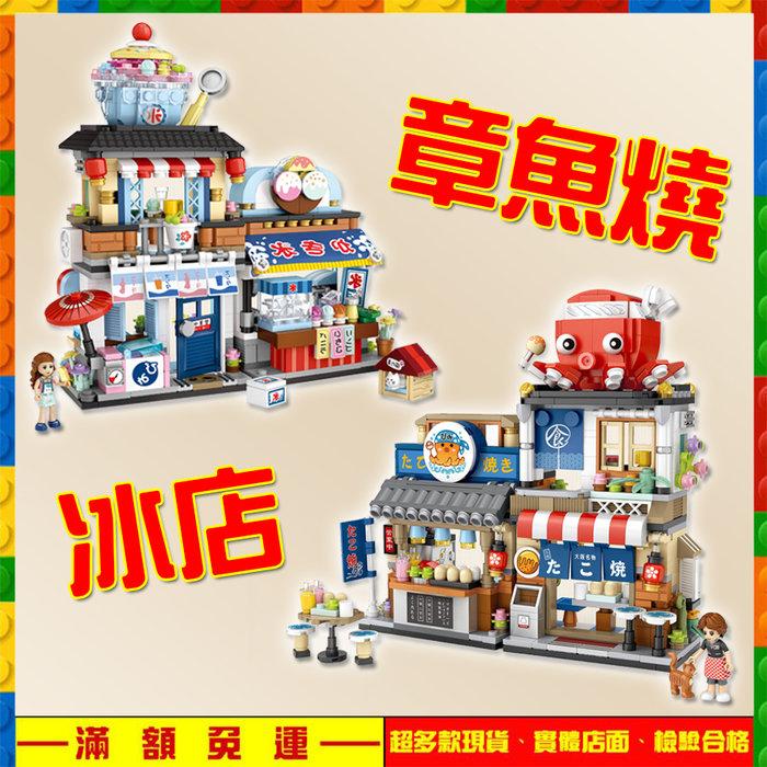 【現貨當天出】日本建築 章魚燒 冰店 商店 鑽石 積木 積木建築 積木人偶 積木展示盒