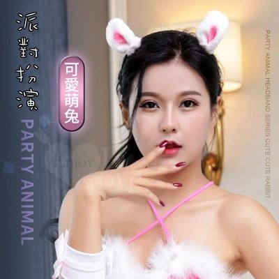 【薇閣情趣】Party animal.派對動物 ‧ 髮箍系列 - 可愛萌兔耳朵.NO.531467
