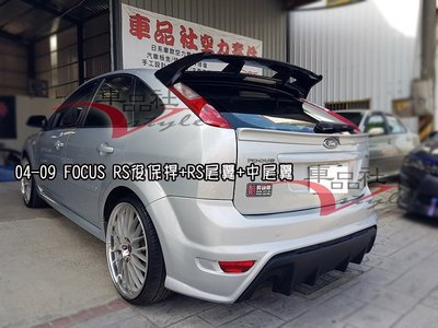 【 車品社空力 】04 05 06 07 08 FOCUS 5D RS一代 後大包後保桿 4-5月優惠9折特價